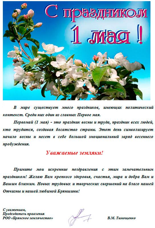 поздравление с 1 мая официальное в прозе от профсоюза свете